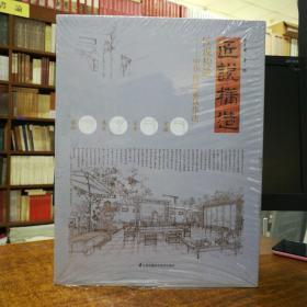 匠说构造—中华传统家具作法(全2册)