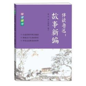 伴读鲁迅:故事新编