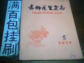 赤脚医生杂志1977.5
