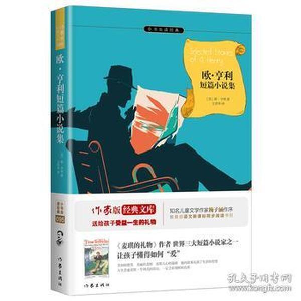 欧亨利短篇小说集 余秋雨梅子涵推荐 教育部新