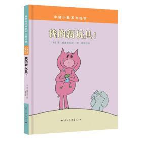 小猪小象系列绘本——我的新玩具