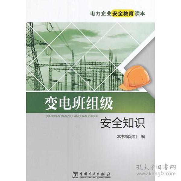 9787512395114变电班组级安全知识 -电力企业安全教育读本