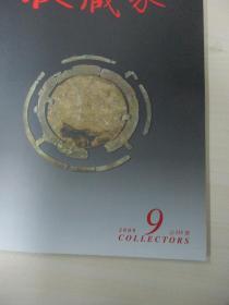 收藏家杂志 2009年9期 总155期 收藏家杂志社 16开平装