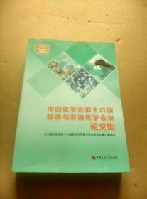 中国化学会第十六届胶体与界面化学会议论文集