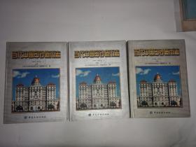 当代中国印钞造币志(1948-2000)上中下 全三册