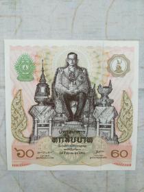 泰国60泰铢(泰国国王诞辰60周年纪念钞)全球首张正方形纪念钞 1