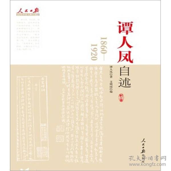人民日报.近代中国人物自述系列:谭人凤自述(1860-1920)
