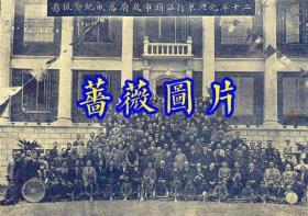民国二十年元旦举行汕头市政府落成纪念撮影(翻拍)