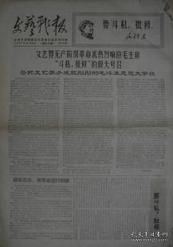 文革小报:文艺战报第30期(梅兰芳爱的什么国?)