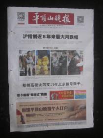 【报纸】平顶山晚报 2016年1月30日【春节的方向:回家】