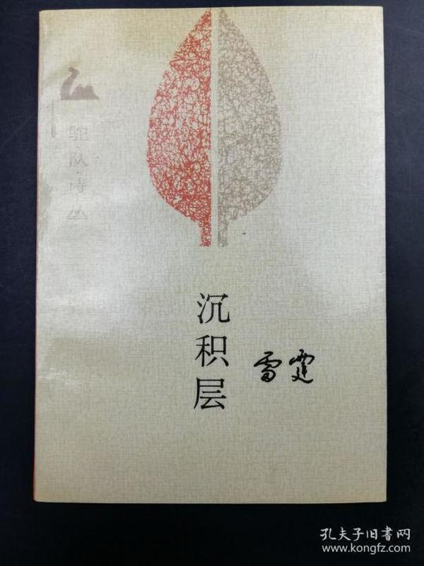 雷霆  签赠本《沉积雪》,赠何振淦,沈*琼,文化艺术出版社1989年9月一版一印