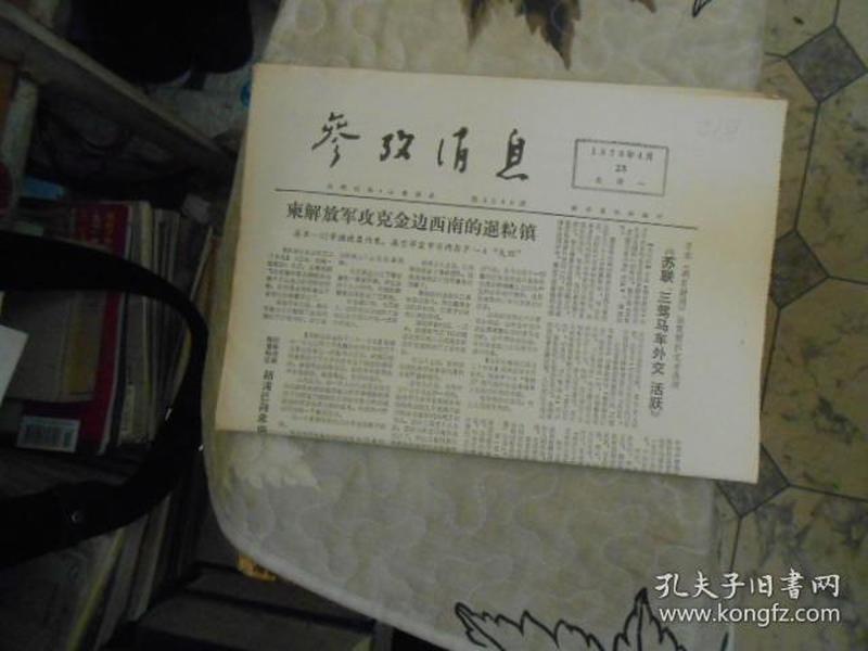 文革老报纸:参考消息1973年4月23
