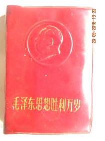 毛泽东思想胜利万岁(1969年)