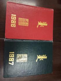 潮洛濛 1986 1987合订本共8册 蒙文