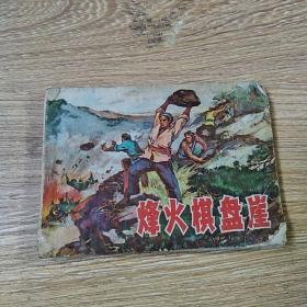 连环画 烽火棋盘崖(品相不好)