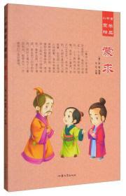 R-小书童蒙学精品:蒙求(彩图注音版)