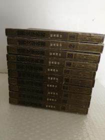 世界文学名著连环画  欧美部分(全10册)