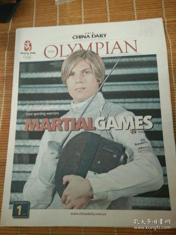 奥运会报纸~中国日报英文版(4开24版)第83期