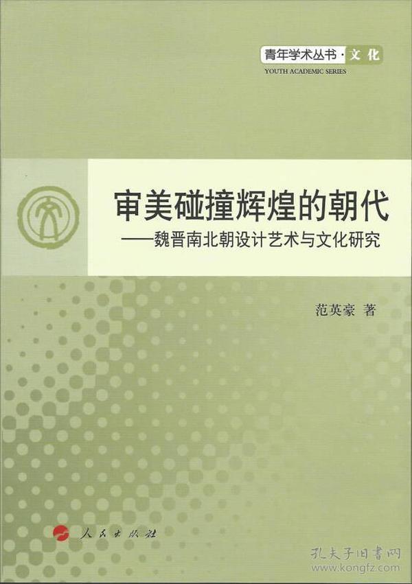 审美碰撞辉煌的朝代:魏晋南北朝设计艺术与文化研究