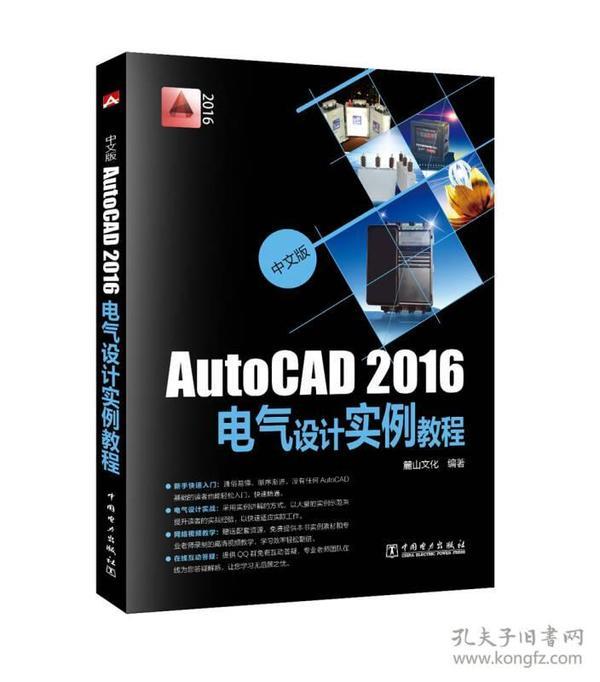中文版AutoCAD2016电气设计实例教程