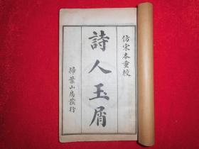 《诗人玉屑》一函六册全,民国十一年 扫叶山房白纸石印,白纸精美,
