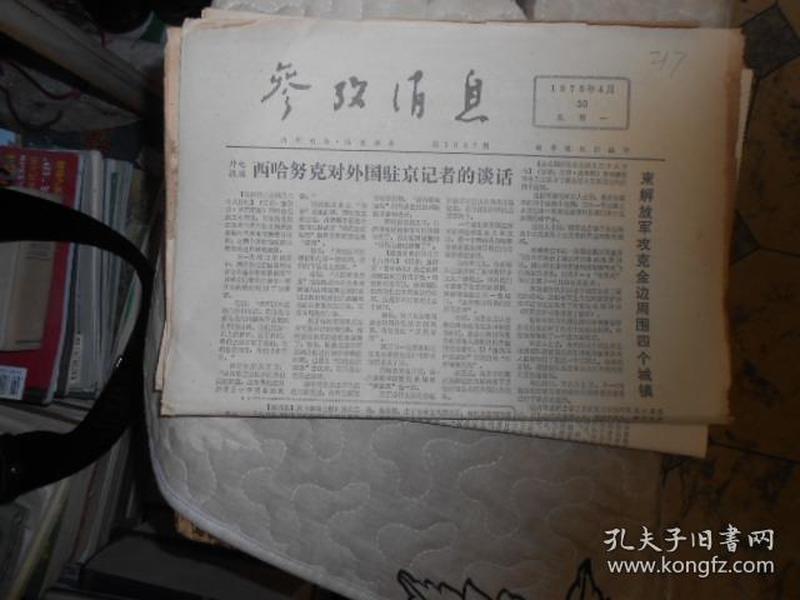 文革老报纸:参考消息1973年4月30日