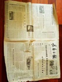 长春日报    1965年12月5日
