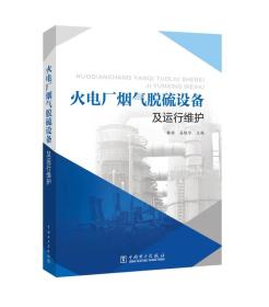 Flue gas desulfurization equipment and operation and maintenance of thermal power plant
