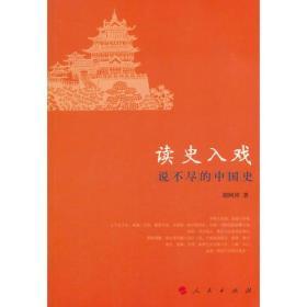 读史入戏:说不尽的中国史