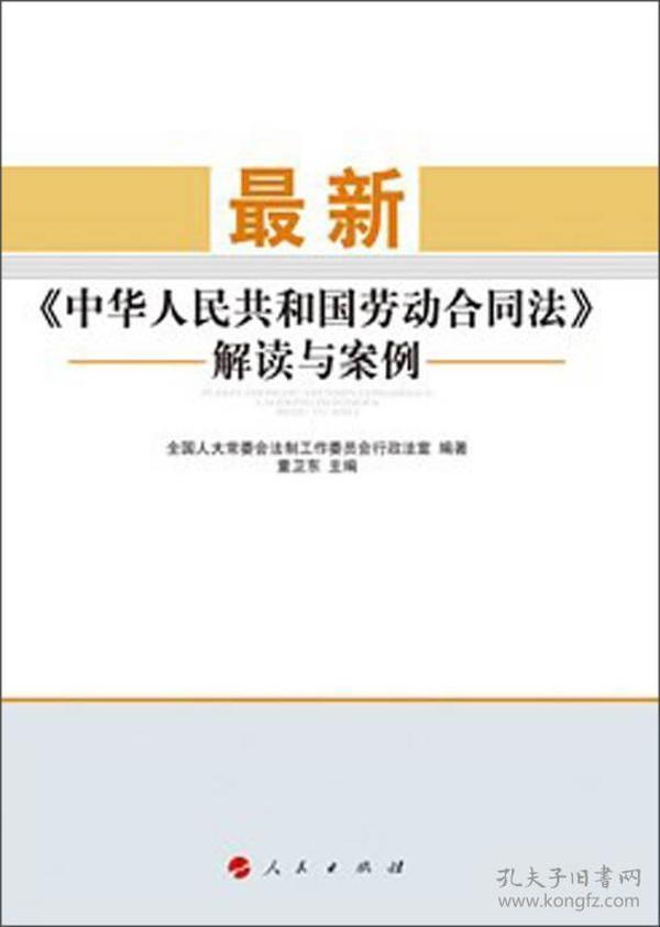 最新《中华人民共和国劳动合同法》解读与案例