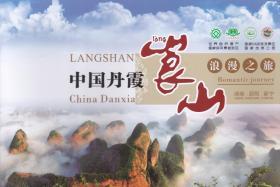 中国丹霞 崀山——浪漫之旅