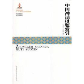 中国神话母题索引