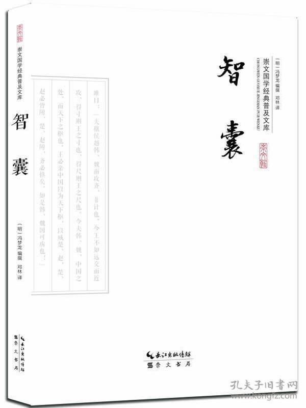 9787540339012智囊-崇文国学经典普及文库