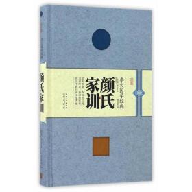 9787540342715颜氏家训-崇文国学经典