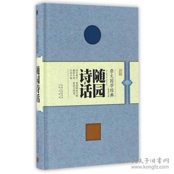 9787540342449随园诗话-崇文国学经典