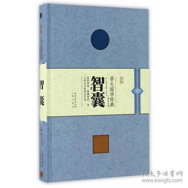 9787540342760智囊-崇文国学经典