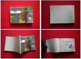 《末代皇帝》,辽宁人美1985.4一版一印18万册,6348号,连环画