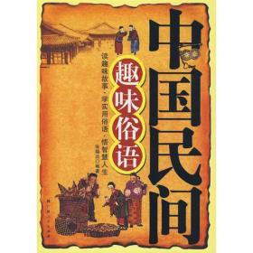 正版送书签tg-中国民间趣味俗语(套装共2册)-9787219066164