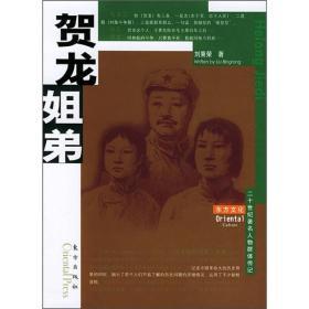 东方文化书系·群体人物·20世纪著名人物群体传记:贺龙姐弟