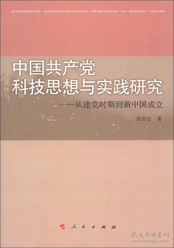 中国共产党科技思想与实践研究:从建党时期到新中国成立