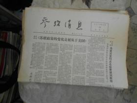 文革老报纸:参考消息1973年4月25日