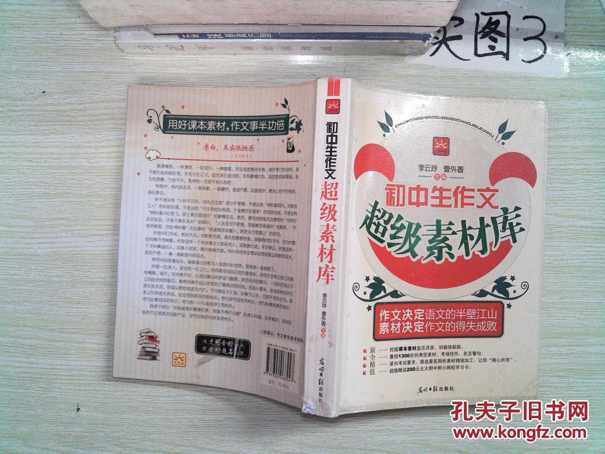 初中生初中超级素材库魏廷锋作文v初中图片