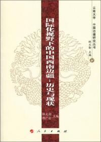 国际化视野下的中国西南边疆:历史与现状