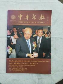 中华宗教 2015
