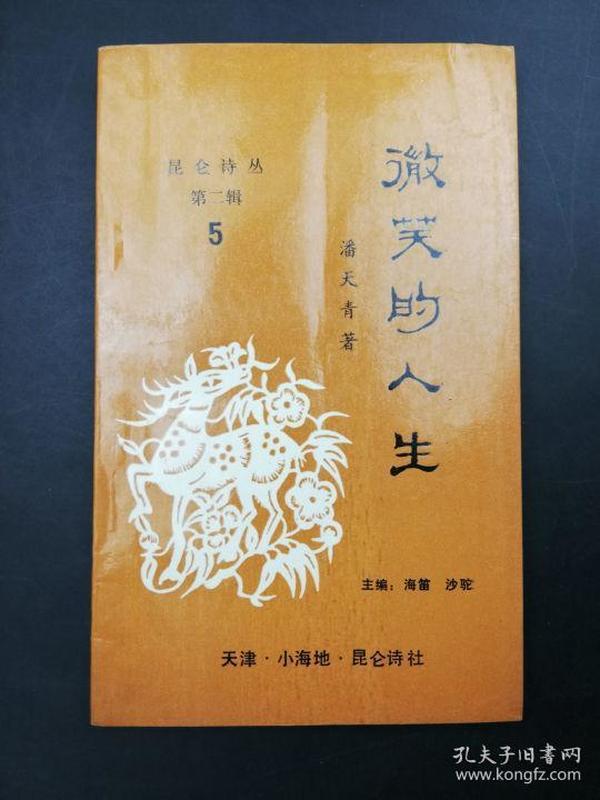 潘天青 带铃印签赠本《微笑的人生》,赠远耀、千莹,天津•小海地•昆仑诗社1994年10月一版一印