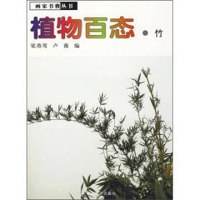 正版送书签tg-植物百态.竹(画家书囊丛书)-9787807497233