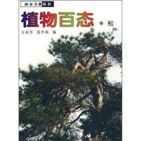 正版送书签tg-植物百态.松(画家书囊丛书)-9787807497240
