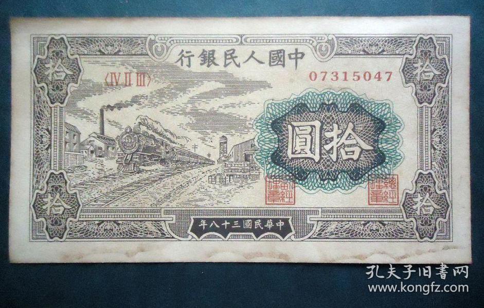 钱币 49年10元 火车站