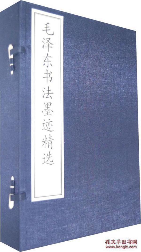 毛泽东书法墨迹精选 (16开线装 全一函四册)