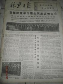 北京日报1975年第12月22-31日 合订本